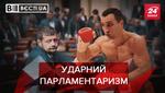 Вести.UA: Спортивный тренд в политике от братьев Кличко. Качок Яценюк