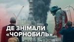 """Від Київського моря до спальних районів Вільнюса: де знімали серіал """"Чорнобиль"""" від HBO"""