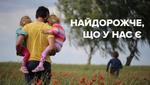 День сім'ї: найкращі картинки-привітання