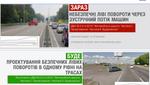 """""""Новую"""" схему левых поворотов на автомагистралях раскритиковали водители"""