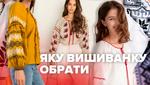 Где купить и с чем носить украинскую вышиванку: захватывающие фото образов