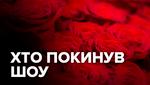 Холостяк 9 сезон 11 випуск: хто із красунь попрощався із Нікітою