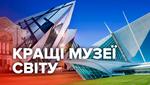 Топ-10 надзвичайних музеїв світу з неординарною архітектурою: фото