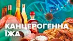 Які продукти викликають рак та чи варто від них відмовлятись
