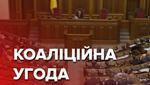 Кто и как формирует коалицию в парламенте: инфографика