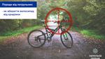 Як не втратити велосипед: поради від поліції