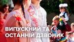 Выпускной и последний звонок 2019: когда пройдет в Украине