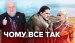 Игра престолов 8 сезон 6 серия: слитый сценарий, разбор серии и почему именно такой финал