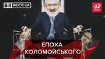 Вєсті.UA:  Ге-команда Коломойського. Голосні вимоги Вакарчука