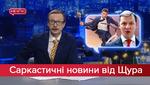 Саркастические новости от Щура: Ляшко троллит Зеленского. Куда исчезли панды с ТСН