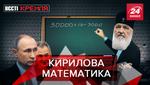 Вєсті Кремля: Гундяй будує по 8 храмів за добу