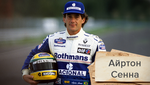 """Айртон Сенна – легендарний автогонщик, який трагічно загинув на перегонах """"Формули-1"""""""