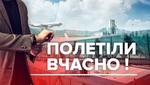Топ найпунктуальніших авіакомпаній в українських аеропортах: інфографіка