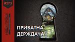 Брат звільненого судді Шевчука розпочав таємне будівництво на території Пущі-Водиці