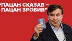 Саакашвілі звернувся до українців: головні цитати