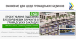Многоуровневые подземные паркинги таки появятся в Украине