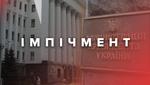 Законопроект про імпічмент від Зеленського: переваги і недоліки