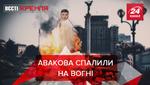 Вести.UA: Жертвенность Авакова. Провальный рецепт Гройсмана