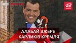 Вєсті Кремля: Покатушкі та злий алабай для Медведєва. Навіщо космонавтам РФ батут