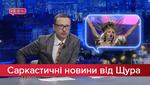 Саркастичні новини від Щура: Навіщо Полякова йде в політику. Світ захоплюють роботи