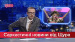 Саркастические новости от Щура: Зачем Полякова идет в политику. Мир захватывают работы