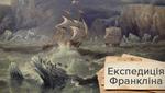 Експедиція Франкліна: що стало причиною загадкових смертей 129 мореплавців