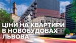 Ціни на квартири у новобудовах Львова впали вперше від початку року
