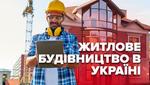 Жилищное строительство в Украине бьет рекорды: инфографика
