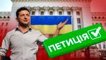 Зеленский отреагировал на петицию о своей отставке