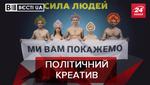 Вєсті.UA: Як створюються політичні партії. У чому Луценко підозрює Ющенка
