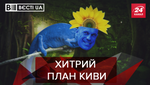 """Вєсті UA: Серйозна загроза для """"Опоблоку"""". Ручний суд Коломойського"""