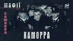 Контроль над международными корпорациями и Неаполем: что известно о жестоких мафиози Camorra