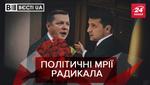 Вести.UA: Новое радикальное кредо Ляшко. Что Онищенко забыл в Украине