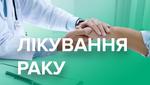 Якими методами лікують рак в Україні