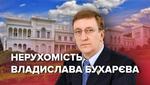 Нерухомість Владислава Бухарєва: чим володіє новий голова Служби зовнішньої розвідки