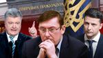 Луценко на вихід: скільки справ провалив генпрокурор і хто буде його наступником