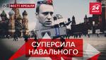 Вєсті Кремля: Справжня причина частих затримань Навального. Молодь РФ двіжує на честь Сталіна