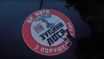 Работники СБУ нарушают правила дорожного движения – видео