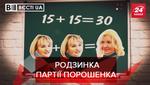 Вести. UA: интересные персонажи в списках Порошенко. Новое наступление Надежды Савченко