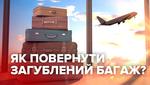 Что делать, если авиакомпания потеряла ваш багаж: пошаговая инструкция