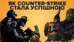 """История игры Counter-Strike: от пользовательского мода к самой популярной """"стрелялки"""" в мире"""