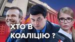 Коалиция и оппозиция: кто и с кем будет объединяться в новой Раде