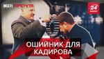 Вєсті Кремля. Слівкі: Путін обміняв Кадирова до Лукашенка. Панди для Пині