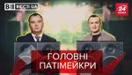 Вести.UA. Жир: Газманов спел для украинских офицеров. Гриценко (не)супергерой