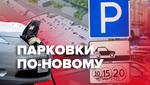 Нові ДБН щодо парковок і автостоянок: що змінюється з 1 липня