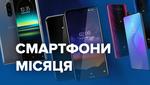 Найкращі смартфони червня, – рейтинг Техно 24