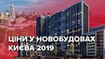 Як змінились ціни на квартири у Києві від початку року: інфографіка