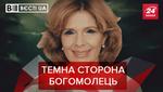 Вести. UA: Самка Богомолец будет отгрызать язык. Утиный тест для судей