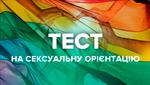 Гомосексуальная, бисексуальная или гетеросексуальная: тест на сексуальную ориентацию