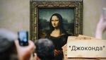 """Загадкове викрадення картини """"Мона Ліза"""" у 1911 році: неймовірна історія"""